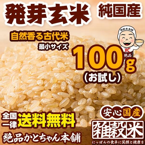 雑穀 最高級 発芽玄米 100g 厳選国産 お試し...