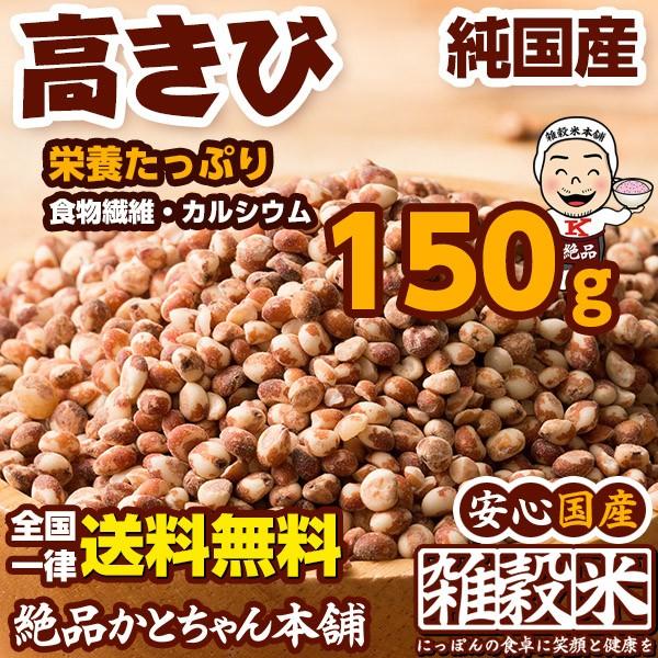 雑穀 高黍(きび)  150g たかきび コーリャ...