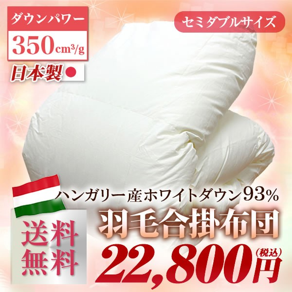 羽毛合掛布団 セミダブル 170×210cm【送料無料】...