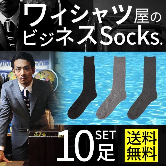 【送料無料】靴下10足セット 抗菌 防臭 吸水速乾 ...