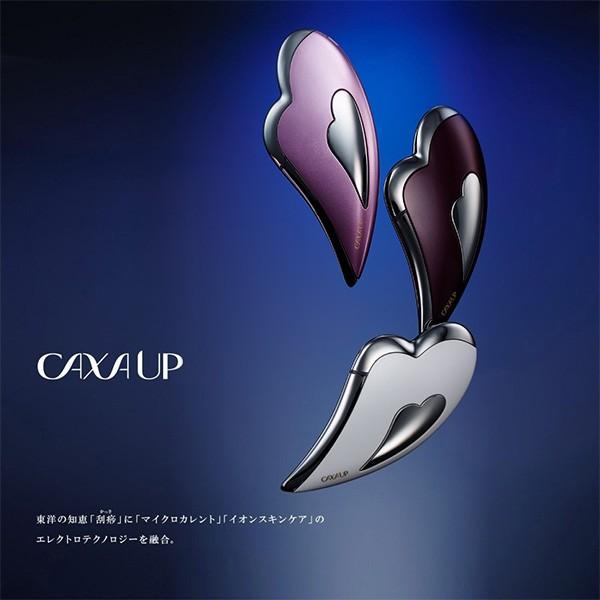 【メーカー公式】CAXA UP(カッサアップ) カッサ...