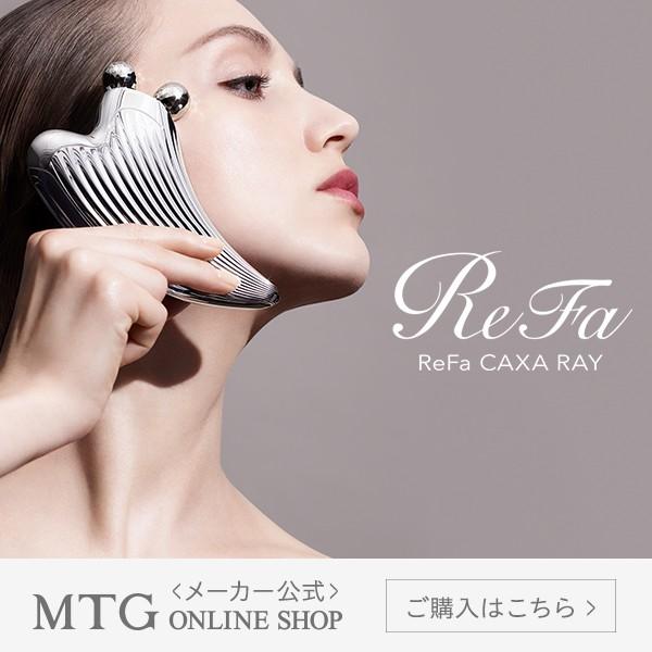 リファカッサレイ(ReFa CAXA RAY) MTG 美顔カッ...