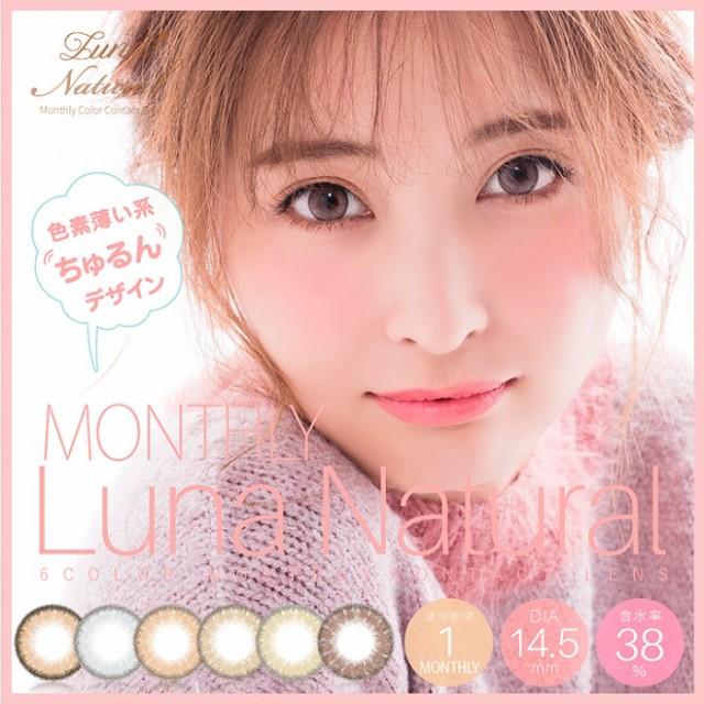 [メール便送料無料]Luna Natural/度あり度なし/1...