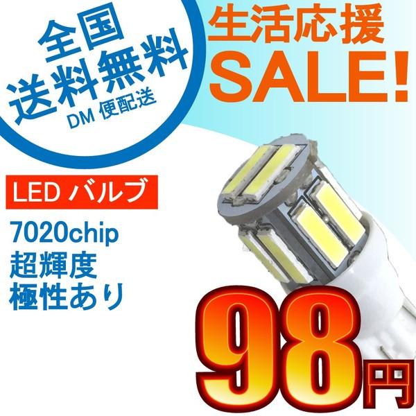 特売セール LEDバルブ T10 10連 ウェッジ球 SAMSU...