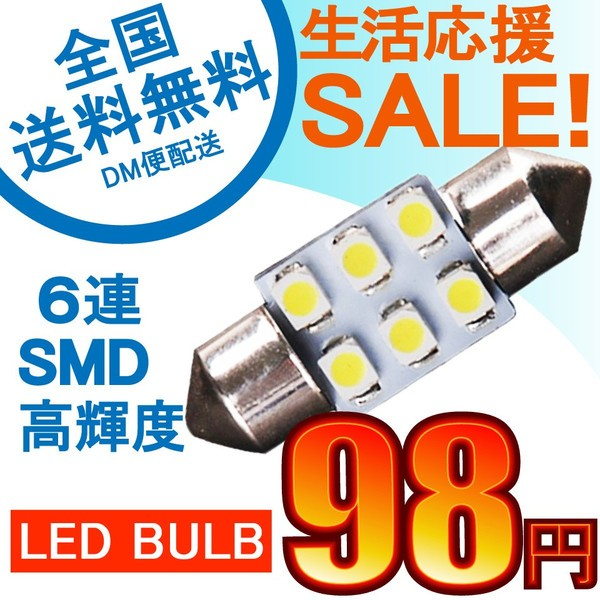 特売セール LEDバルブ T10 31mm 6連SMD ホワイト...