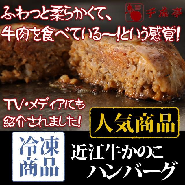 冷凍 牛肉 国産 和牛 近江牛 かのこ ハンバーグ ...