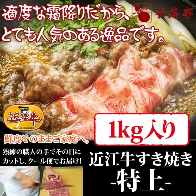 牛肉 すき焼き 近江牛 特上 1kg入り お肉ギフト ...