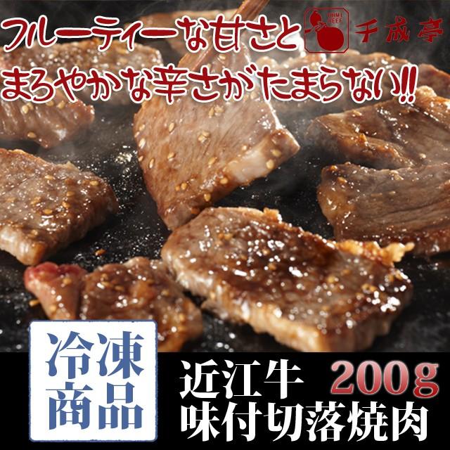 冷凍 近江牛 味付け 切落し 焼肉 お肉ギフト のし...