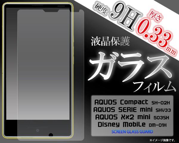 AQUOS Compact SH-02H/AQUOS SERIE mini SHV33/AQ...