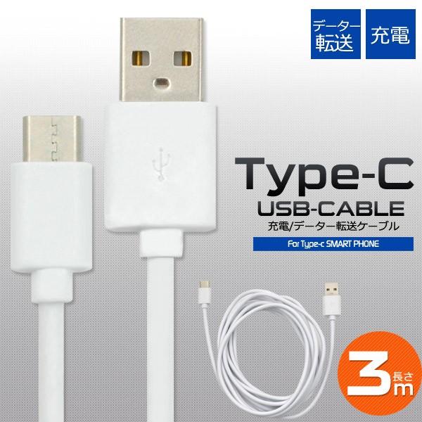 USB Type-Cケーブル  3m(300cm)■ データー通...