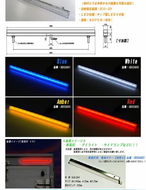 ワイドなサイズで経済的【LED ラインライト 12/24...