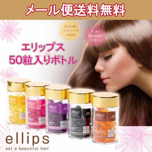 【メール便送料無料】ellips(エリップス) 50粒...