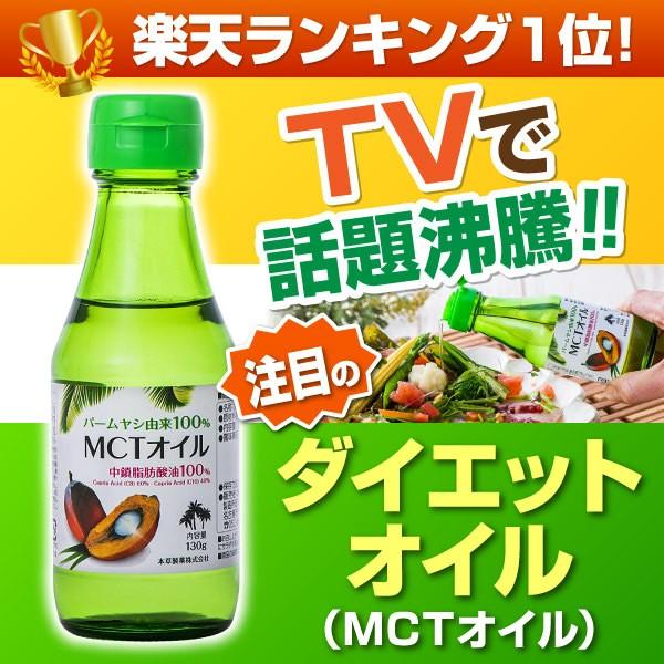 MCTオイル マクトンオイル 130g ダイエット 糖...