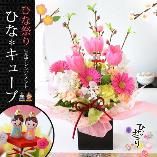 ひな祭り 生花フラワーアレンジメント「ひな*キ...