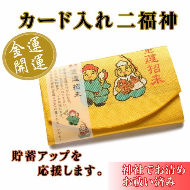 金運開運☆カード入れお守り☆カード10枚可☆岩国...
