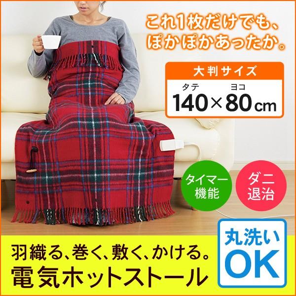 電気ホットストール 電気毛布 電気ひざ掛け毛布 ...