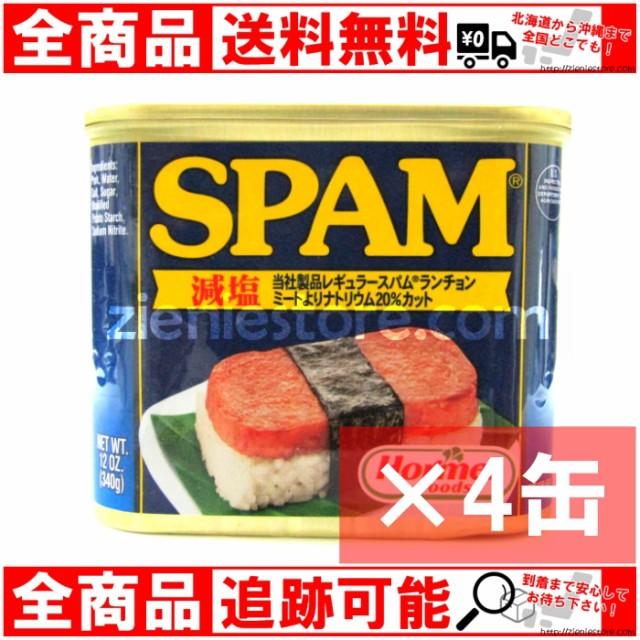 SPAM(スパム) 減塩×4缶