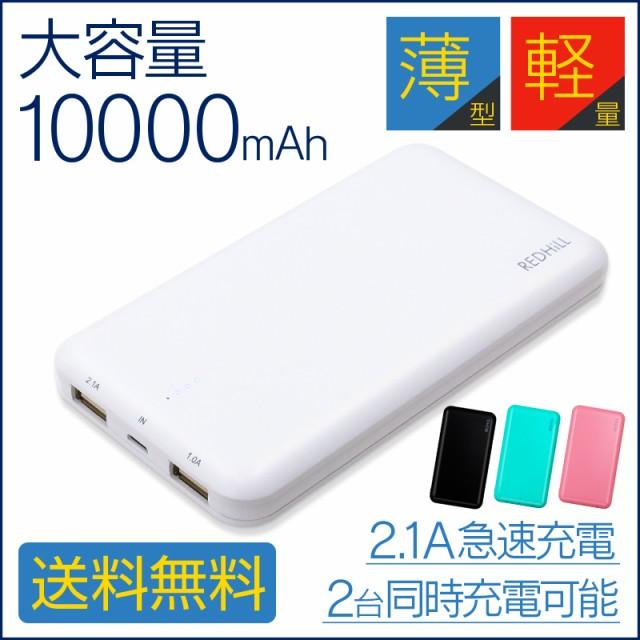 モバイルバッテリー 大容量 10000mah 極薄 急速充...