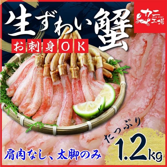お刺身OKの生ずわい蟹 肩肉なし、太足のみで1.2kg...