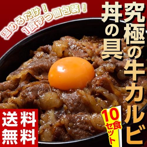 牛肉 カルビ 『牛カルビ丼の具』1食あたり100g×1...