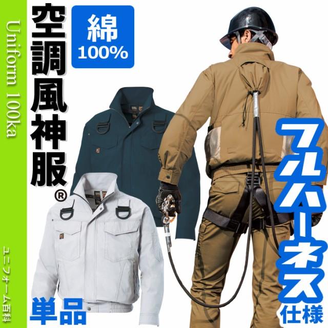 フルハーネス用 空調服 (服のみ)  綿100%ブルゾ...
