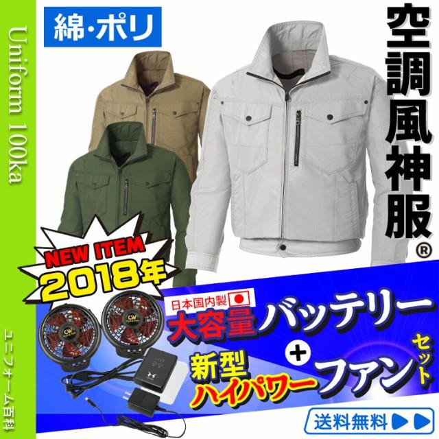空調服セット(2018年新型ハイパワーファン+日本...