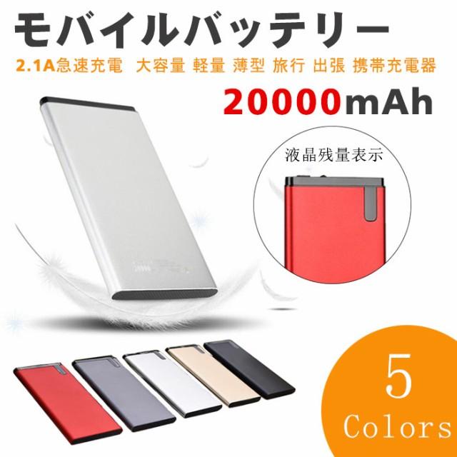即納 大容量20000mAh モバイルバッテリー充電器 i...