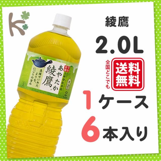 綾鷹 ペコらくボトル 2L PET (1ケース 6本入り) ...