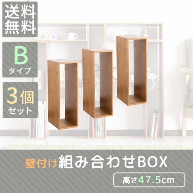 ボックス オープン 北欧 天然木 組み合わせ ラック 棚 ディスプレイラック シェルフ リビング パイン 木製 リビングシェルフ(AN-294)