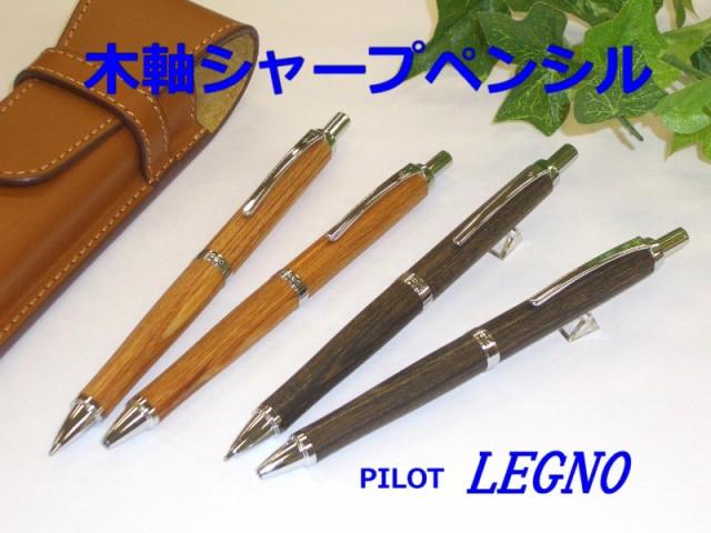 パイロット 木軸 シャープペンシル 0.5mm LEGNO ...