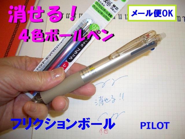 消せる ボールペン フリクション パイロット 4色...