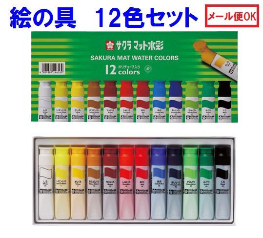 サクラ 絵の具 マット 水彩 12色 セット MW12PE 1...