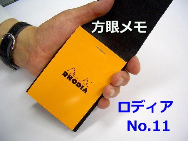 ロディア ブロックメモ No.11 方眼80枚 216円 ...