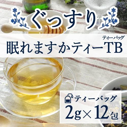 ティーバッグ2g×12包 ぐっすり眠れますか tea♪...