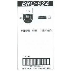 ロットホルダーBRG-624