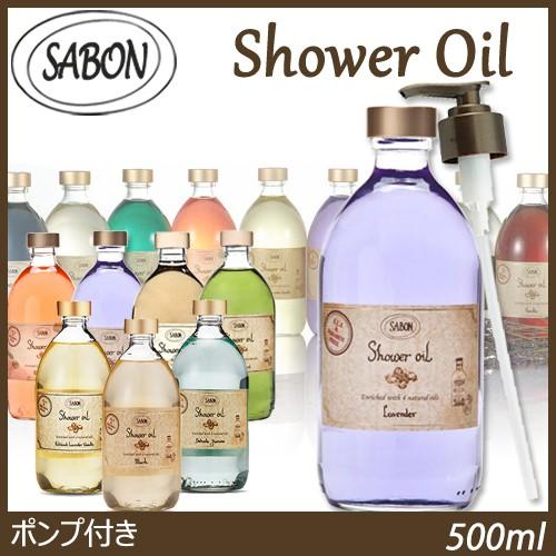 【送料無料】  サボン シャワーオイル (ポンプ付...