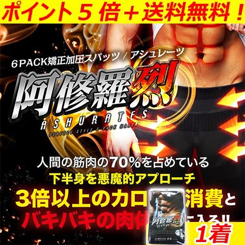 【送料無料+Pt5倍】阿修羅烈 アシュレーツ M〜L ...