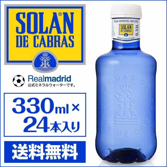 おしゃれな水 ソランデカブラス 330ml 24本入り ...