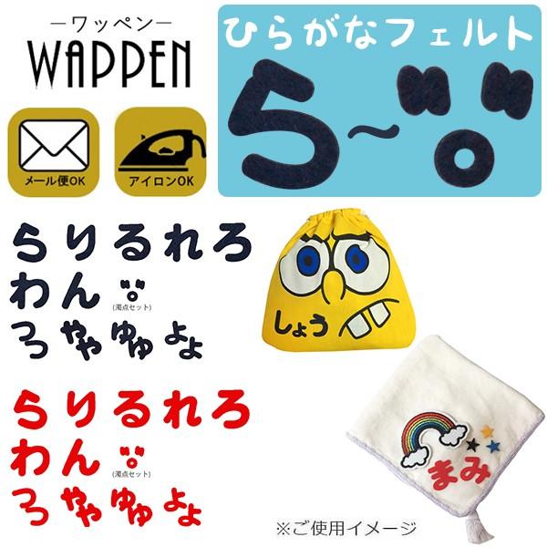 ひらがな ワッペン 【ら〜濁点】アップリケ フェ...