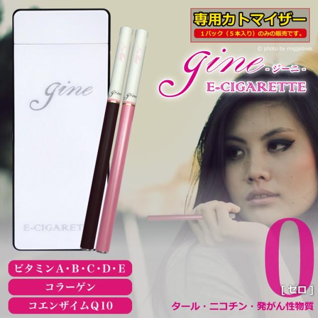 GINE専用カトマイザー 5本セット 電子タバコ たば...