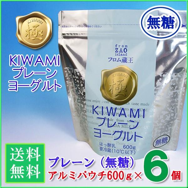 フロム蔵王 極(KIWAMI)◆プレーン◆ヨーグルト60...
