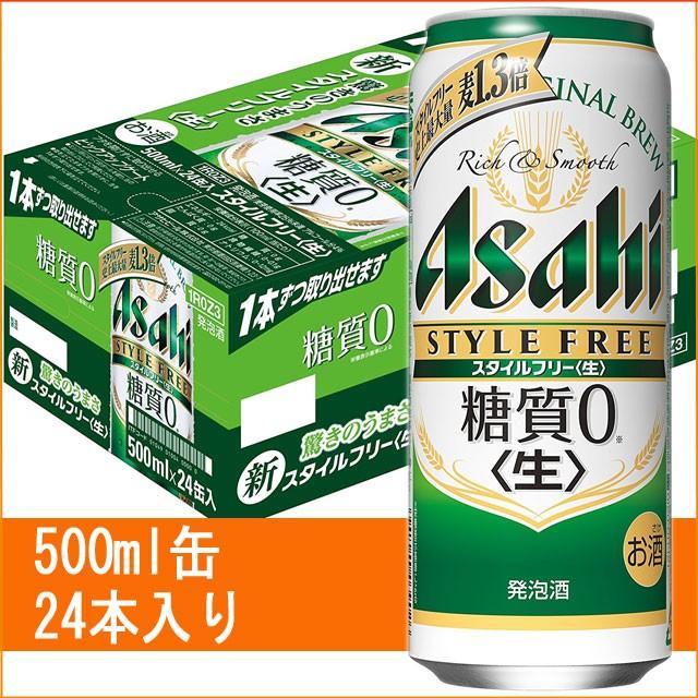 アサヒ スタイルフリー 500ml 24缶入り/アサヒビ...
