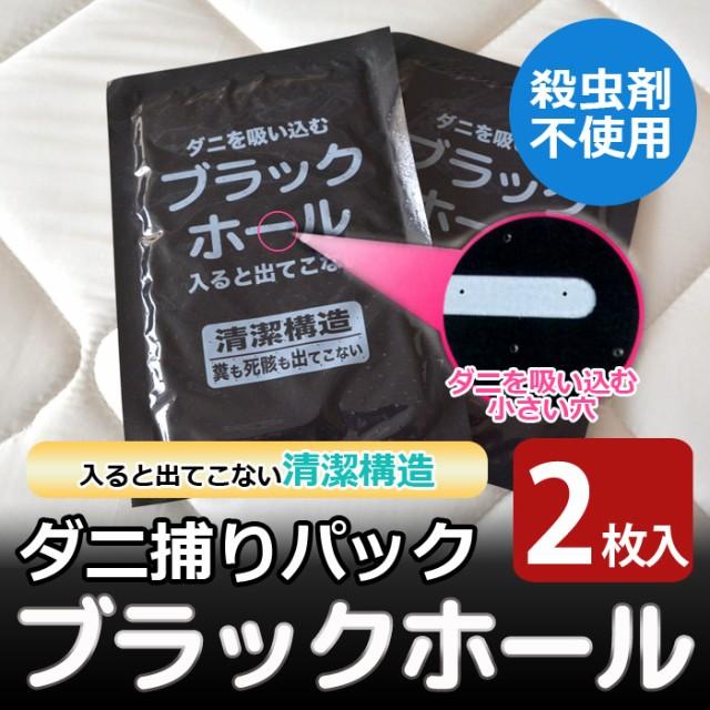 ダニ捕りパック ブラックホール(1袋2枚入) 防ダ...