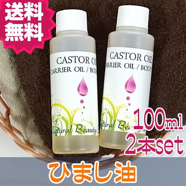 【送料無料】キャスターオイル (100ml)×2本セッ...