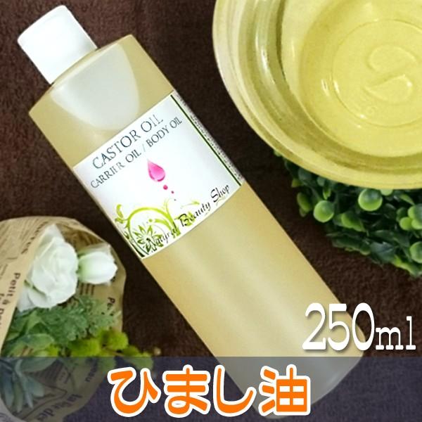 【送料無料】キャスターオイル (ヒマシ油) 精製 2...
