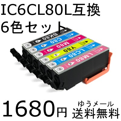 IC6CL80L 6色セット 互換インク EP-707A EP-708A ...