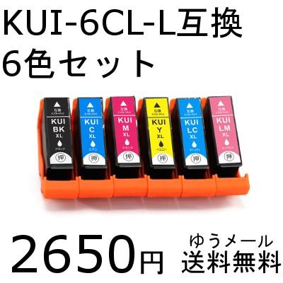 KUI-6CL-L 6色セット クマノミ エプソン(EPSON) ...