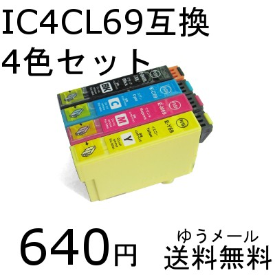 IC4CL69 4色セット 互換インク PX-045A PX-046A P...