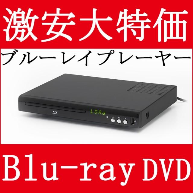 ブルーレイプレーヤー DVDプレーヤー BD CD DVD ...