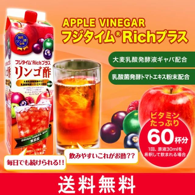 【富士薬品直販】りんご酢 フジタイムRichプラス ...